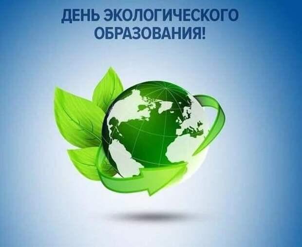 День экологического образования: «Каждому гражданину гарантируется право на благоприятную окружающую среду»