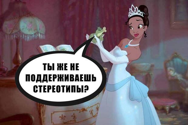 Disney признаёт негативные стереотипы в своих мультфильмах