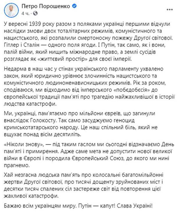 «Путин – капут. Слава Украине!»: Порошенко обратился к нации в честь Дня памяти и примирения