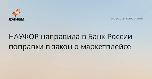 НАУФОР направила в Банк России поправки в закон о маркетплейсе
