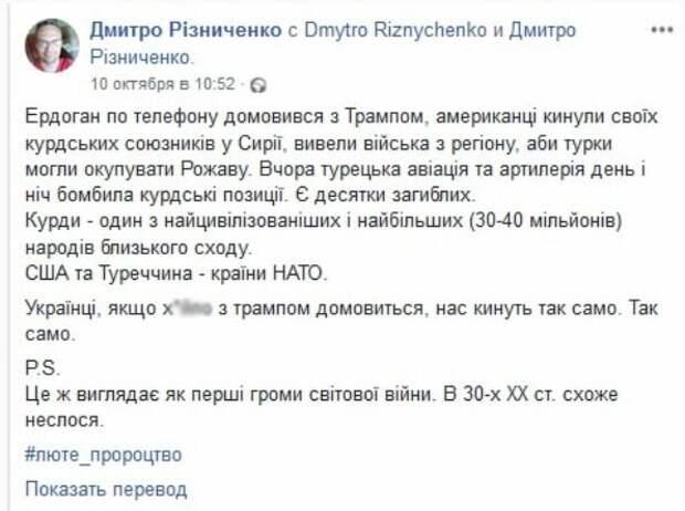 Украинцы, США нас кинут как курдов! — до «патрiотiв» начало доходить