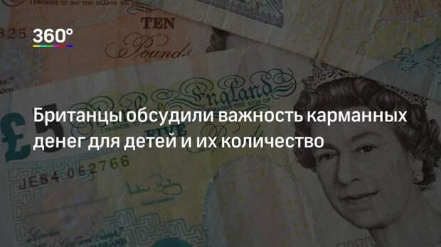 Британцы обсудили важность карманных денег для детей и их количество