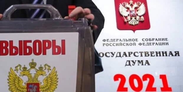 Определились партии, которые поборются за третье место на думских выборах