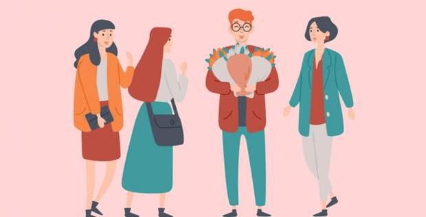 «Почему другим дарят подарки, а мне нет?»: что блокирует наш успех в социуме