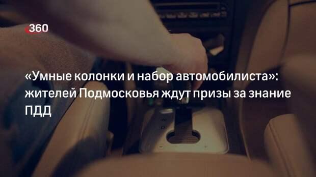 В Подмосковье проходит первый онлайн-зачет на знание правил дорожного движения