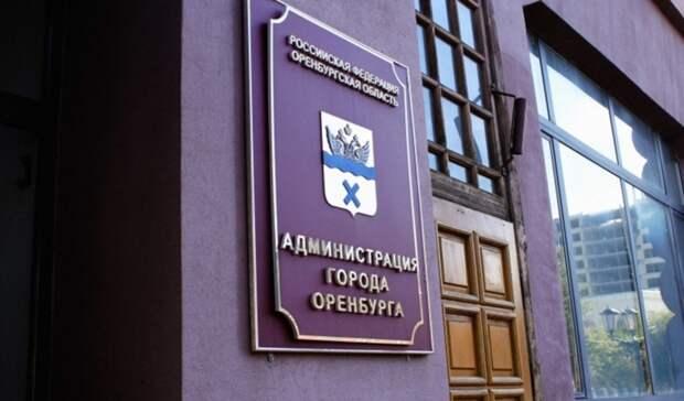 Телеграм: узамглавы Оренбурга Светланы Золотаревой вкабинете проводят обыск