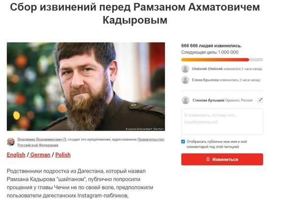 Доброта: Флешмоб извинений перед Кадыровым