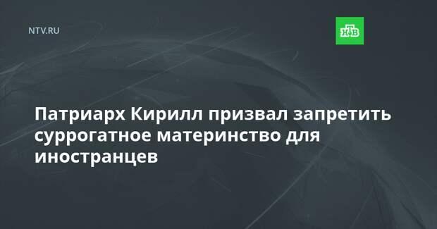 Патриарх Кирилл призвал запретить суррогатное материнство для иностранцев