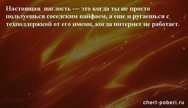 Самые смешные анекдоты ежедневная подборка chert-poberi-anekdoty-chert-poberi-anekdoty-40520603092020-5 картинка chert-poberi-anekdoty-40520603092020-5