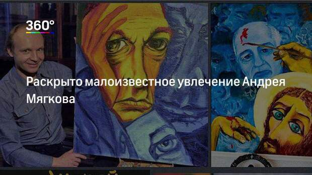 Раскрыто малоизвестное увлечение Андрея Мягкова