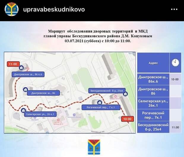 В пяти дворах Бескудниковского состоится обход главы управы