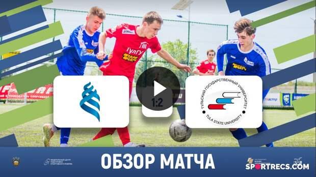 Дальний Восток - снова без очков  | ДВФУ (Владивосток) 1-2 ТулГУ (Тула) | Обзор матча | 10.05.2021