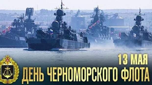 Поздравляем сДнем Черноморского флота!
