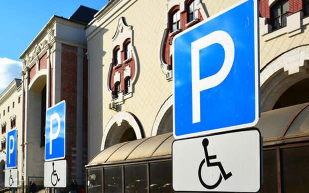 По закону: 10% всех парковок закрепили за инвалидами