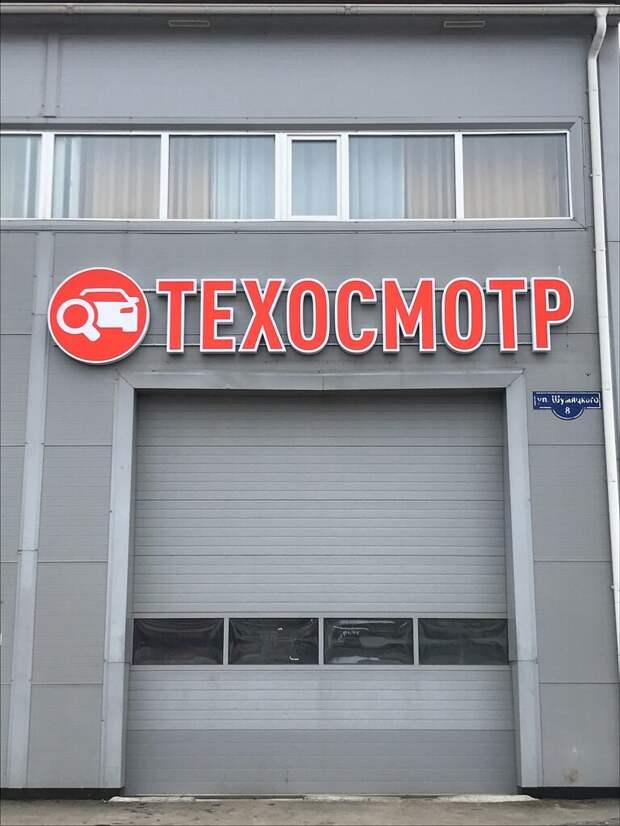 Техосмотр в России все-таки отменили: разбираемся, хорошо это или плохо