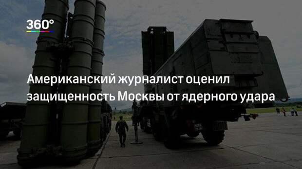 Американский журналист оценил защищенность Москвы от ядерного удара