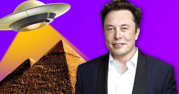 Илон Маск сказал, что пирамиды построили инопланетяне. Он правда так думает?