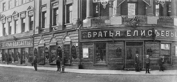 Дом торгового товарищества «Братья Елисеевы» (Елисеевский магазин).