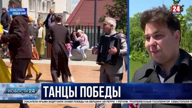 Севастопольцы танцуют классику в День Победы