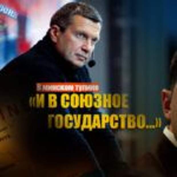 Соловьев предложил признать ДНР и ЛНР и «отозвать» признание украинского режима