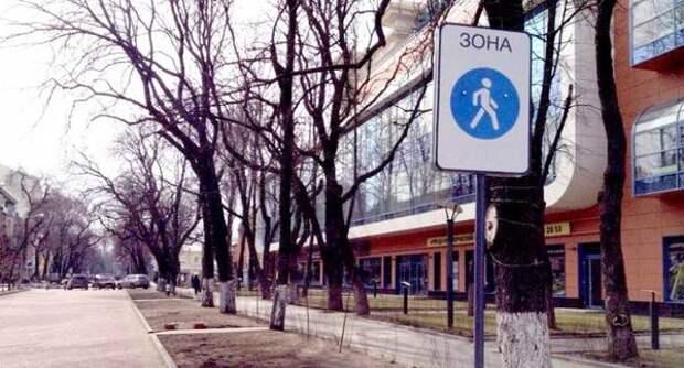 Ограничения и штрафы в пешеходной зоне