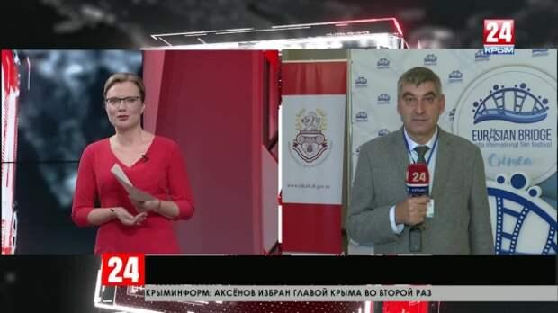 В Ялте стартовал кинофестиваль «Евразийский мост»