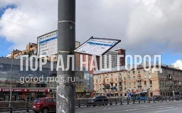 Опасно свисающий указатель закрепили на остановке у метро «Октябрьское Поле»