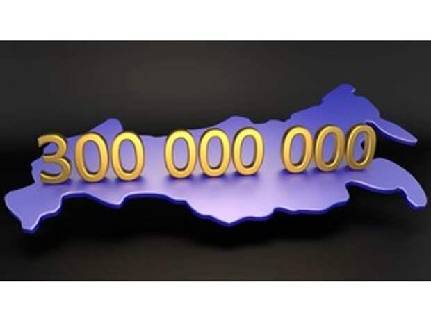 России нужно 300 миллионов населения. И существует только один способ достичь этой цифры