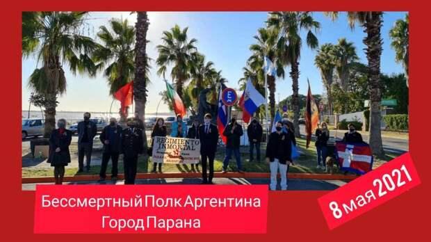 """Россияне прошли в """"Бессмертном полку"""" по городам Аргентины"""