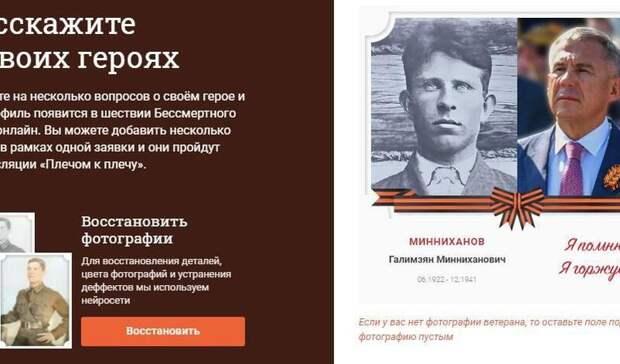 Минниханов принял участие вакции «Бессмертный полк онлайн»