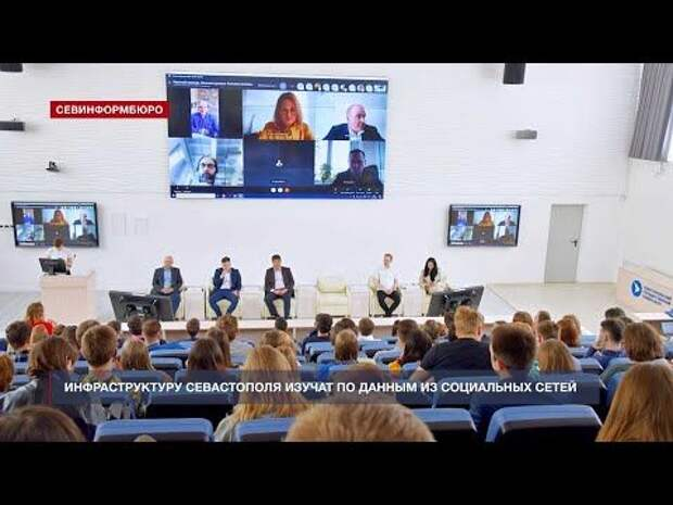 Инфраструктуру Севастополя изучат по данным из социальных сетей