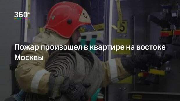 Пожар произошел в квартире на востоке Москвы
