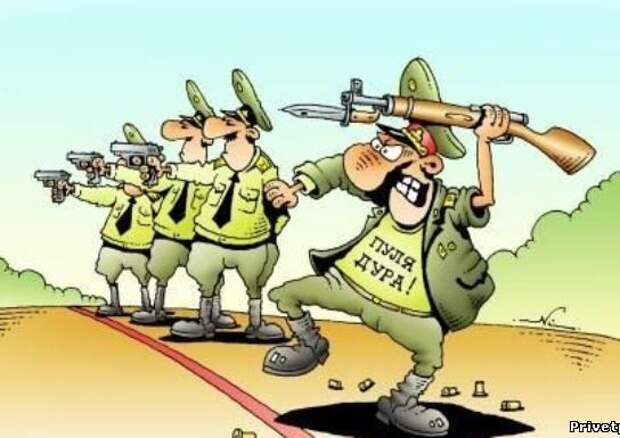 Жестокий армейский юмор