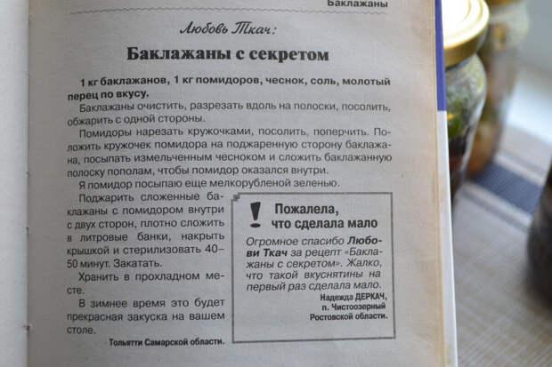 """Баклажаны с секретом""."