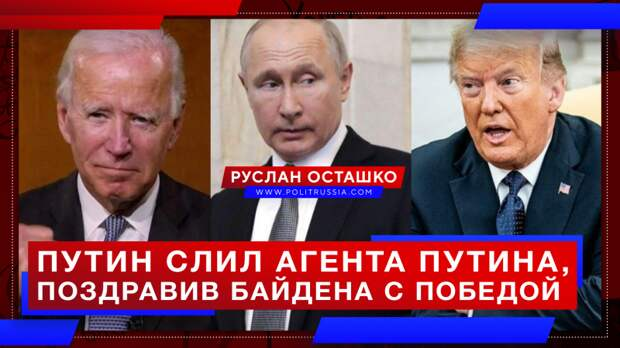 Путин слил «агента Путина», поздравив Байдена с победой на выборах
