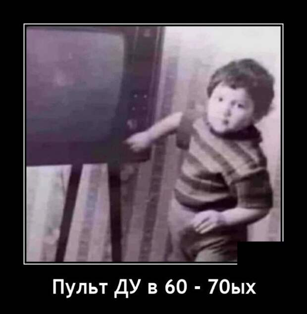 Демотиватор про пульт ДУ