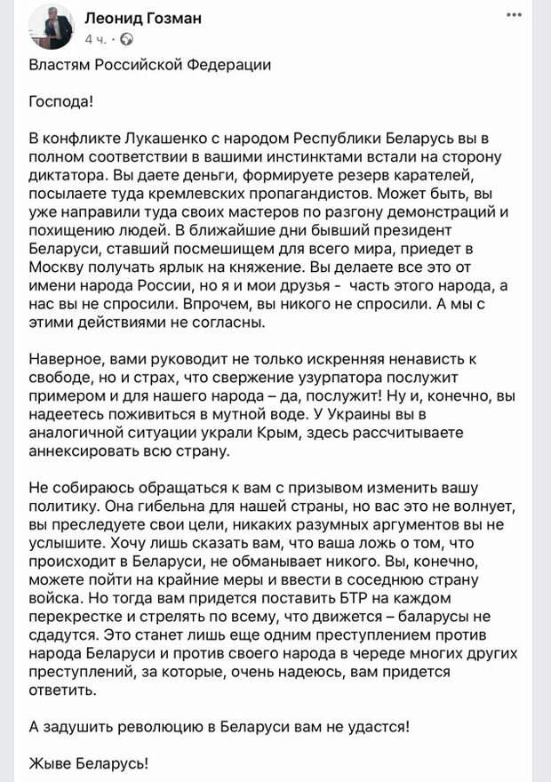 """""""Русская интеллигенция"""": Жыве Беларусь!"""