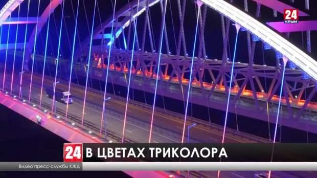 Крымский мост засветится в цветах государственного триколора