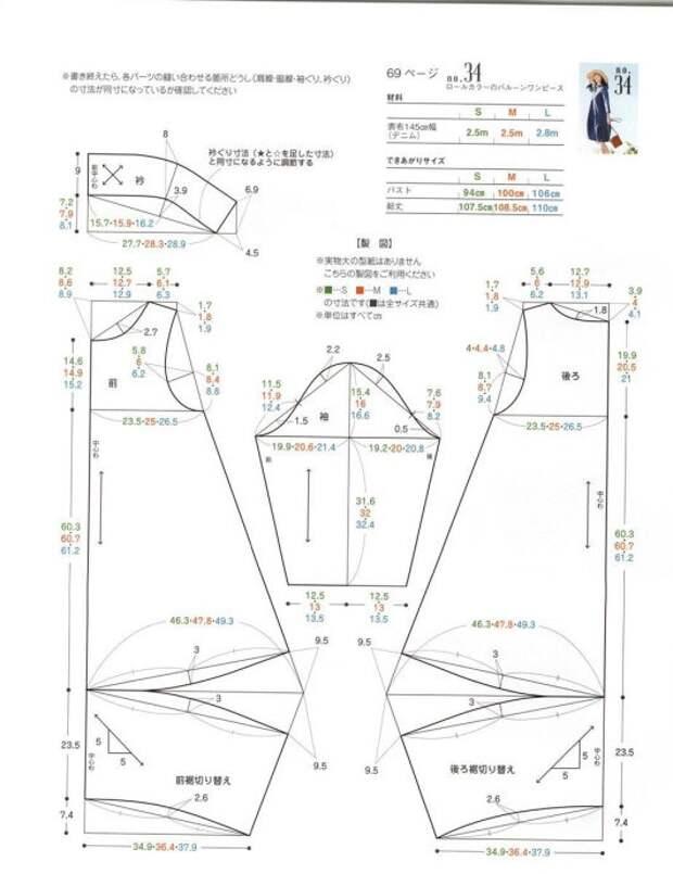 бесплатная выкройка платья скачать простая и понятная японская выкройка платья в стиле бохо
