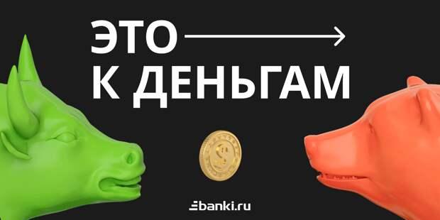 Поддержите ведущих инвестшоу «Это к деньгам» в битве за звание самого успешного инвестора!
