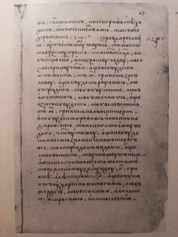 https://upload.wikimedia.org/wikipedia/commons/thumb/e/ed/Russkaya_Pravda_Akadem_codex_1.jpg/1200px-Russkaya_Pravda_Akadem_codex_1.jpg