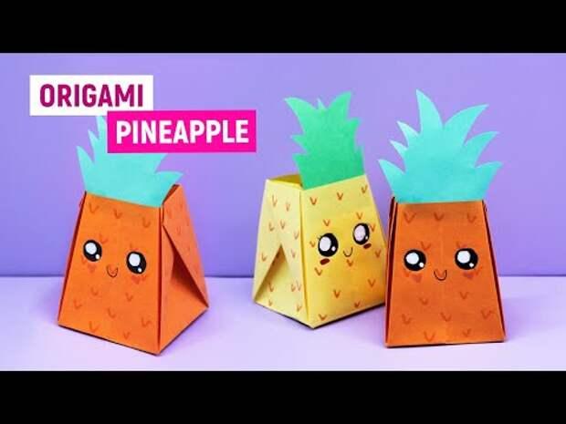 Оригами коробочка из бумаги Ананас