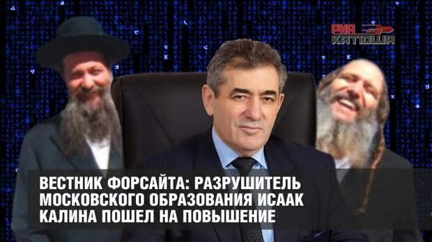 Вестник форсайта: разрушитель московского образования Исаак Калина пошел на повышение