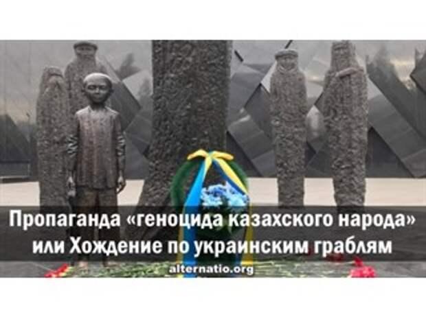 Пропаганда «геноцида казахского народа», или Хождение по украинским граблям