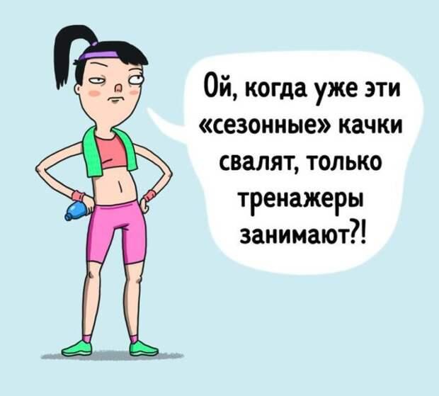 рисунок девушки в спортивной форме