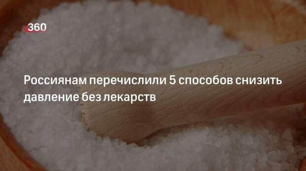 Россиянам перечислили 5 способов снизить давление без лекарств