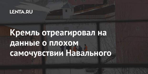 Кремль отреагировал на данные о плохом самочувствии Навального