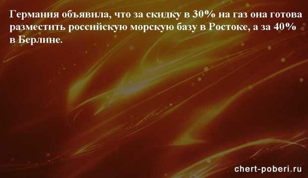Самые смешные анекдоты ежедневная подборка chert-poberi-anekdoty-chert-poberi-anekdoty-40520603092020-18 картинка chert-poberi-anekdoty-40520603092020-18