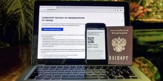 С 27 мая в Москве будут действительны только московские цифровые пропуска/ Фото mos.ru