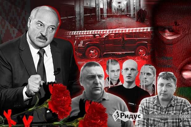 Белоруссия: реальный имнимый терроризм на«островке стабильности»
